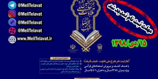 ثبتنام هشتمین دوره طرح ملی تلاوت-شباب الرضا علیهالسلام