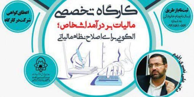 کارگاه تخصصی مالیات بر درآمد اشخاص