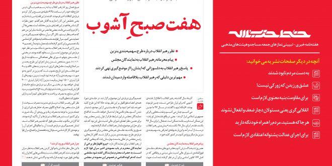 شمارهی جدید خط حزبالله