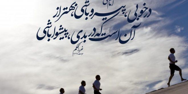 امام علی علیه السلام: