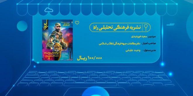 """شصت و چهارمین شماره نشریه فرهنگی-تحلیلی """"راه"""" منتشر شد"""