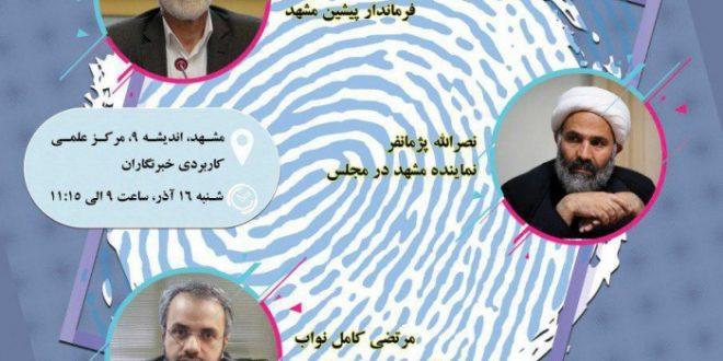 همایش رسانه و انتخابات