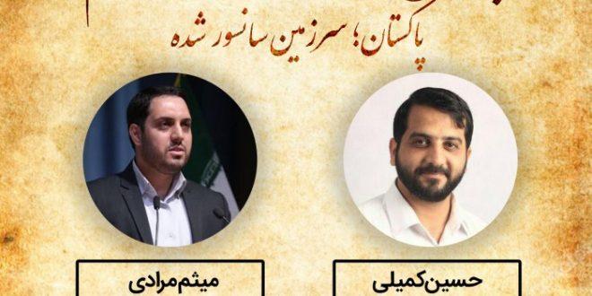 هشتمین پاتوق جهان اسلام/ پاکستان؛ سرزمین سانسور شده