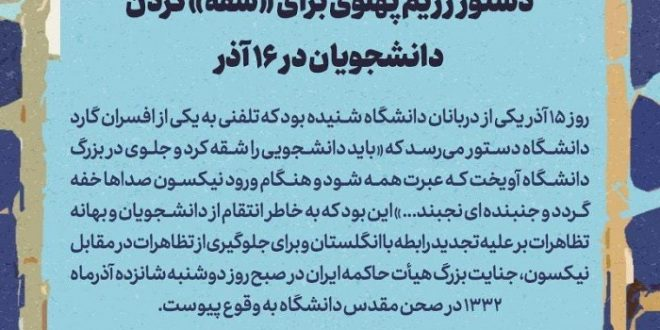 روایتی از شهید مصطفی چمران