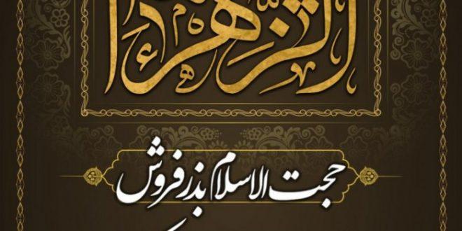 جلسه هفتگی هیئت بقیة الله(عج)