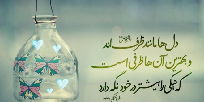 امیرالمومنین علیه السلام: