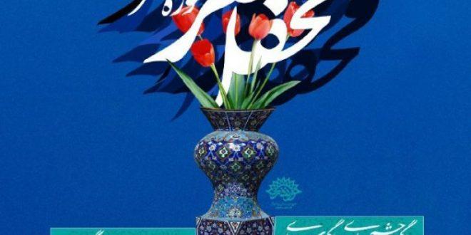 محفل شعر حوزه هنری