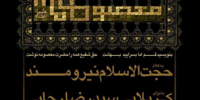 مراسم عزاداری وفات کریمه اهل بیت حضرت فاطمه معصومه (سلام الله علیها)