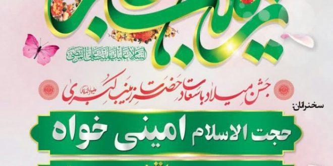 هیئت هفتگی دانشجویی ریحانه النبی محفل رهروان شهدا