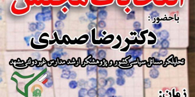 بررسی جریانات سیاسی مشهد در انتخابات مجلس شورای اسلامی