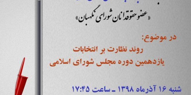 بررسی روند نظارت بر انتخابات یازدهمین دوره مجلس شورای اسلامی